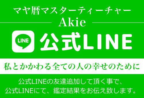 Akie LINE@